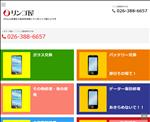 iphone修理 長野 リンゴ屋長野松本店 iPhone修理専門店