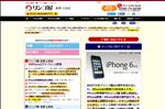 iphone修理 長野 iPhone修理専門リンゴ屋 長野上田店