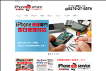 iphone修理 群馬 伊勢崎市でiPhoneの修理 ならiPhone修理サービス