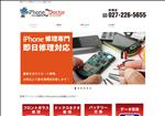 iphone修理 群馬 群馬でiPhoneの修理なら iPhoneDoctor前橋店