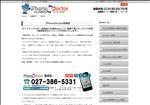 iphone修理 群馬 アイフォンドクター高崎店