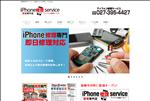 iphone修理 群馬 高崎市でアイフォンの修理 ならiPhone修理サービス