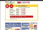 iphone修理 群馬 リンゴ屋太田店