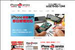 iphone修理 群馬 太田市でiPhoneの修理 ならiPhone修理サービス