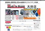 iphone修理 群馬 iPhone修理の モバイルバイヤー太田店