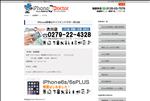 iphone修理 群馬 iPhone修理ならアイフォン ドクター群馬渋川店 へ