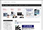 iphone修理 茨城 アイフォン フィックスセンター古河店