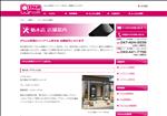 iphone修理 栃木 iPhone修理 リペアくん栃木店