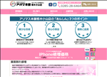 iphone修理 栃木 iphone修理の アリマス本舗栃木小山店
