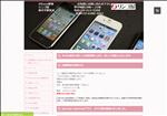 iphone修理 栃木 iphone修理 リンゴ屋 栃木宇都宮店