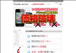 iphone修理 茨城 iPhone修理専門店 iメディアサービス