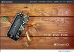iphone修理 茨城 スマフォドクター
