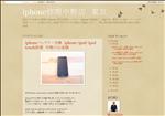 iphone修理 東京 iphone修理中野店