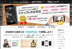 iphone修理 東京 iPhone修理を渋谷でお探し スマップル渋谷本店