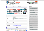 iphone修理 東京 アイフォンドクター 有楽町店