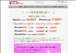 iphone修理 東京 東京・足立区のリンゴ屋 足立区綾瀬店