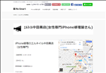 iphone修理 東京 中目黒のiPhone修理なら Re Smart リスマート