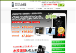 iphone修理 東京 渋谷店・新宿店駅近くで 即日・格安iphone修理