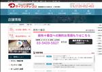 iphone修理 東京 麻布十番店 iPhone修理専門店