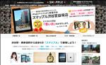 iphone修理 東京 iPad修理を渋谷区でお探し スマップル渋谷宮益坂店