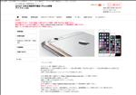 iphone修理 東京 アイフォン修理 アイフォン.biz