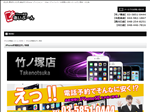 iphone修理 東京 iPhone修理足立竹ノ塚店 iPhone修理あいぶーん