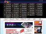 iphone修理 東京 iPhone修理 ジャパン 王子店