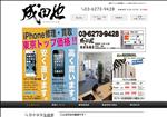 iphone修理 東京 iPhone携帯高価買取 修理専門店 成田也