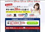 iphone修理 東京 東京新宿駅 Goodモバイル