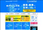 iphone修理 東京 Mobile Cusotm