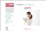iphone修理 東京 iPhone修理の icraft 笹塚店