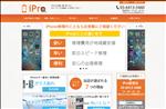 iphone修理 東京 iPhone修理経堂 iPro アイプロ経堂店へ