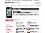 iphone修理 東京 東京蒲田でiPhone平日 夜間修理 iRepairTokyo