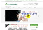 iphone修理 東京 アイフォンテック東京 港区浜松町本店