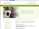 iphone修理 東京 iPhoneりペアセンター 浜松町3分 大門0分