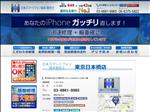 iphone修理 東京 iPhone修理 東京日本橋店