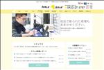 iphone修理 東京 APPLE JUICE Apple製品修理専門店
