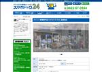 iphone修理 東京 スマホドック24 武蔵境店