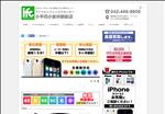 iphone修理 東京 iFC小平花小金井駅前店