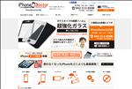 iphone修理 東京 iPhone修理なら アイフォンドクター立川店