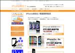 iphone修理 神奈川 iPhone5s修理 相模原駅前店