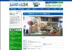 iphone修理 神奈川 スマホドック24
