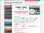 iphone修理 千葉 アクセス千葉店 Smart-favo