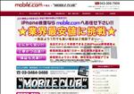 iphone修理 千葉 モバイルドット コム