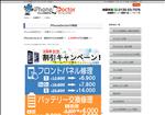 iphone修理 神奈川 アイフォンドクター川崎店