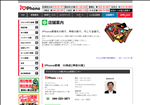 iphone修理 神奈川 アイラブフォン川崎店