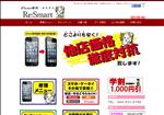 iphone修理 神奈川 川崎・横浜エリア  Re:Smartリスマート