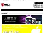 iphone修理 神奈川 iPhone修理元住吉店 iPhone修理あいぶーん