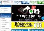 iphone修理 神奈川 iPhone修理 横浜は スマホスピタル横浜へ