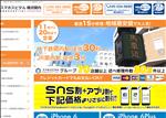 iphone修理 神奈川 iPhone修理 関内なら スマホスピタル横浜関内に